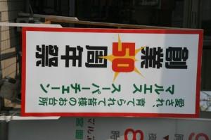 50th Anniversary, Maruesu Store, Hirosaki, Aomori, Japan