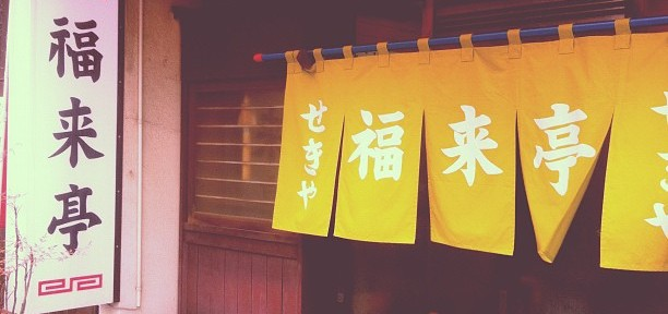 新潟市内で燕三条系ラーメンといえば福来亭(関屋)