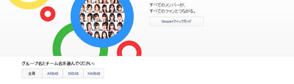AKB48 Now on Google+