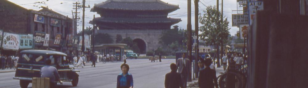 Ancient City Gate Namdaemun in 1960 Seoul, Korea
