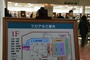 Biggest Bookstore just opened in Niigata