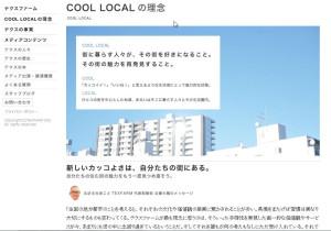 """""""Cool Local"""" by Texfarm"""