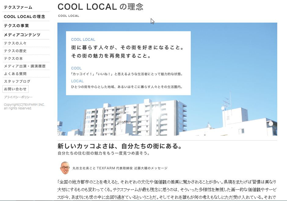 """Cool Local"" by Texfarm"