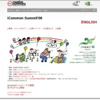 Creative Commons Japan - クリエイティブ・コモンズ・ジャパン - isummit08