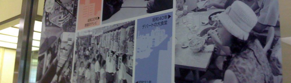 昭和30-40年代の新潟市中心部の写真展「新潟まちかど物語」