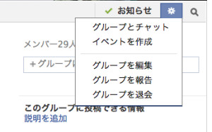 Facebook Group退会