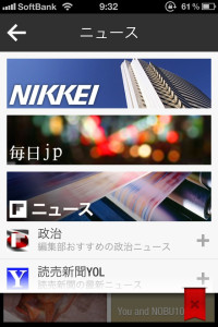 Flipboard in Japanese
