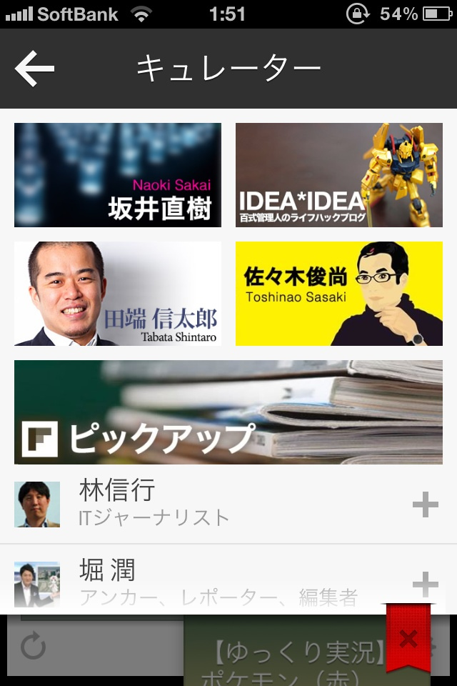 Flipboard in Japanese