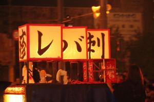 レバ刺 / Hirosaki Neputa 201208