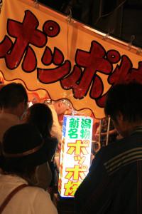Kanbara Shrine Festival, Niigata, Japan