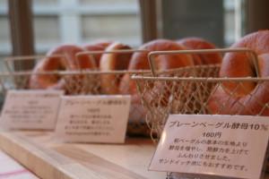 Kepo Bagels, Kamikitazawa, Tokyo