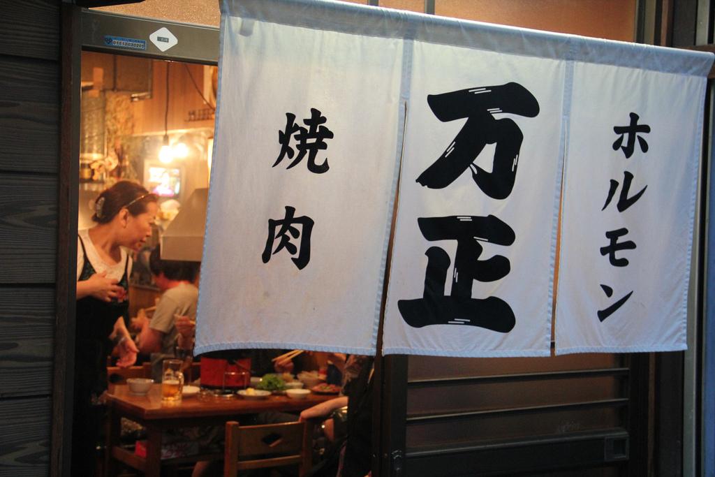 Manmasa, Tsuruhashi, Osaka