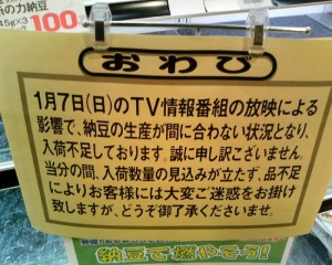Natto is sold out now
