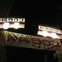 Okinawa Town in Tokyo