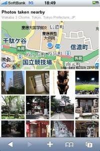 Photos taken nearby, Shinanomachi, Tokyo