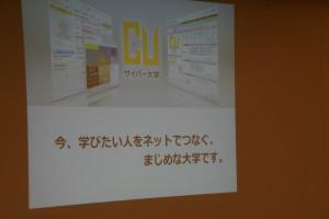 Presentation on Cyber University