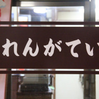 Rengatei, Nagaoka