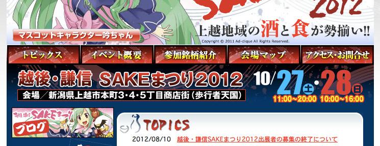 10/27「くびき野メディフェス 2012」に登壇予定:藤代裕之さん、加藤雅一さんとともに、テーマは「地域メディアとしてのソーシャルメディア」