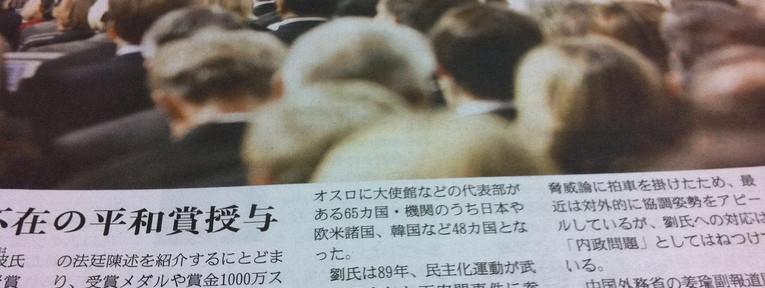 Sankei Express