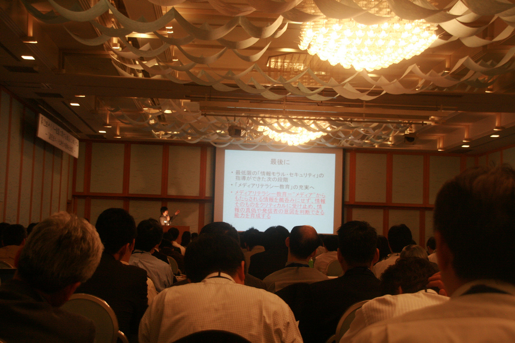 Shirahama Cyber Crime Symposium 2008