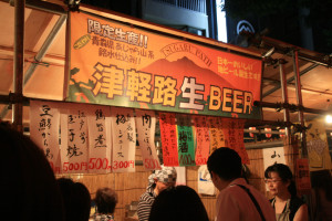 Tsugaruji Draft Beer