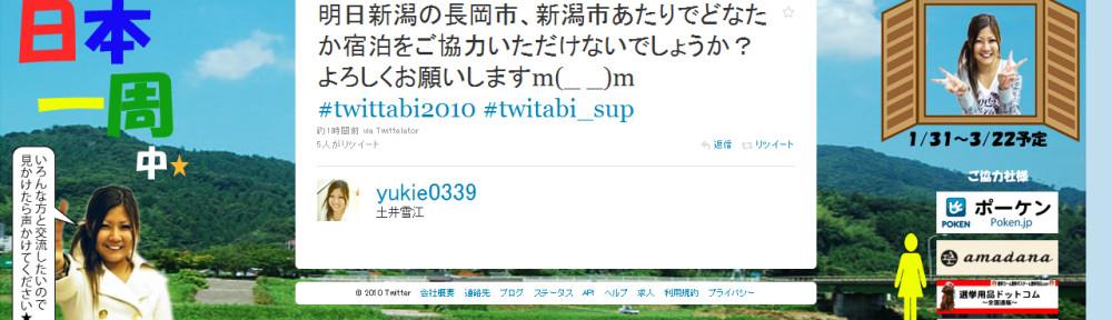 0円で47都道府県をめぐる@yukie0339さん、明日の新潟での宿泊先を募集中