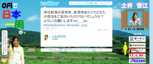 Twitter / 土井雪江: 明日新潟の長岡市、新潟市あたりでどなたか宿泊をご協力 ...
