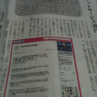 新潟日報Twitter特集 20100309(夕刊)
