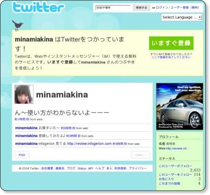 Twitter / minamiakina