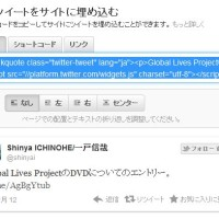 Twitter  @shinyai Global Lives ProjectのDVDにつ ..