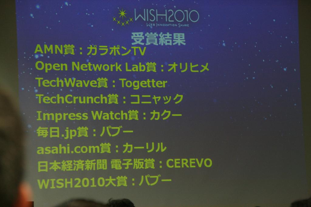WISH 2010, Roppongi, Tokyo