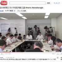 YouTube - 新潟市事業仕分け外部評価会議 #nsmc #siwakengtc