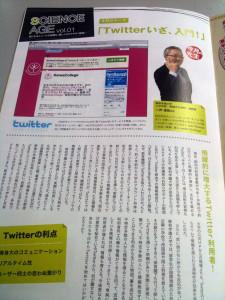 Zero Style Twitter特集 with shinyai