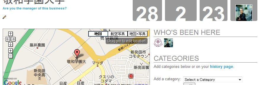 foursquare :: 敬和学園大学