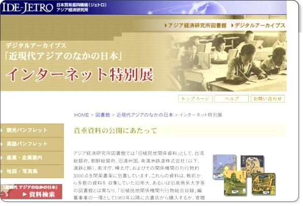 「近現代アジアのなかの日本」 - インターネット特別展