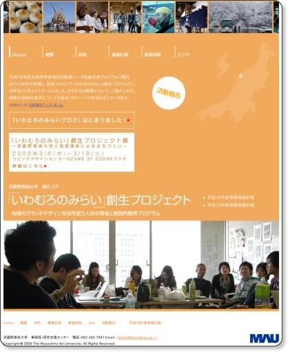 武蔵野美術大学 :: 「いわむろのみらい」創生プロジェクト