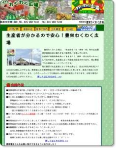豊栄わくわく広場 新潟の米・野菜・果樹・花