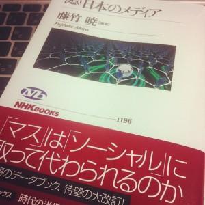 「図説 日本のメディア」買ってきました。問題提起する帯。 #keiwaim