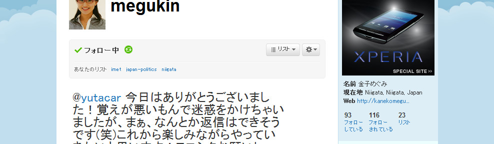 金子めぐみ (megukin) on Twitter