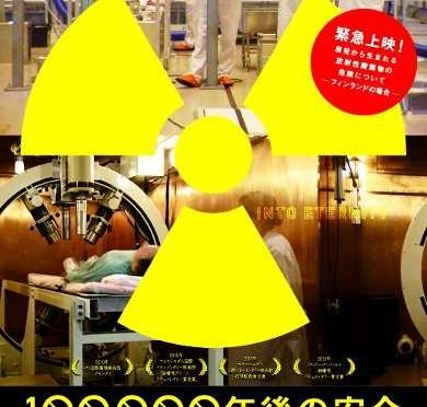 新潟ソーシャル時評:「放射性廃棄物処分と地方」の問題に切り込んだ連載「狙われる地方」