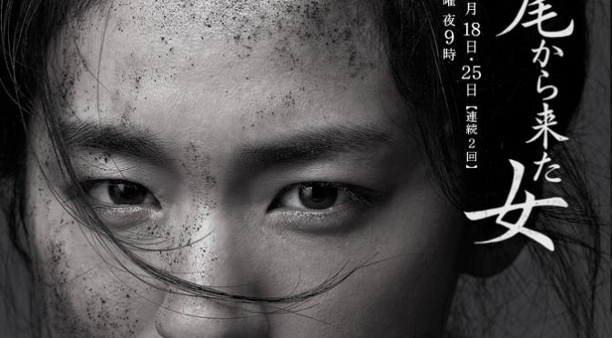 ドラマ「足尾から来た女」谷中村住民の集団移住先は、北海道佐呂間町であった