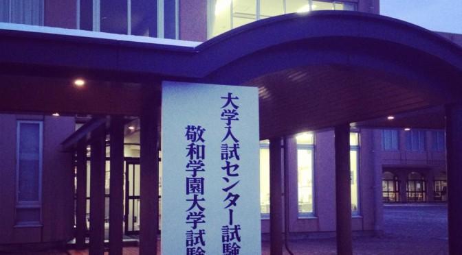 新潟ソーシャル時評:センター試験と電話取材