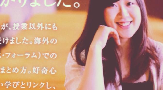 現役学生の語る敬和学園大学:新しい中吊り広告が掲出されています