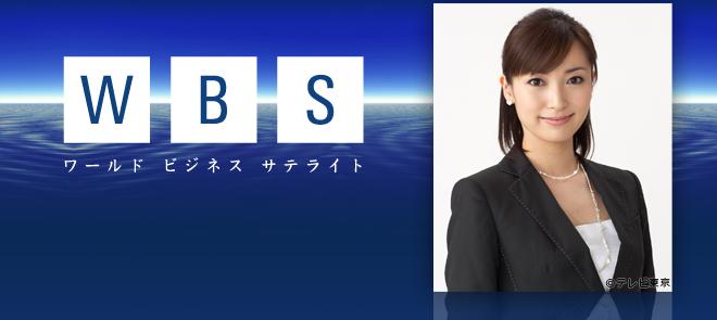 テレビ東京「ワールドビジネスサテライト」のキャスター、4月から大江麻理子アナに