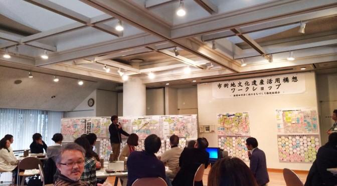 会いに行きたい人のいる街「新発田」:まちづくりワークショップに参加してきた
