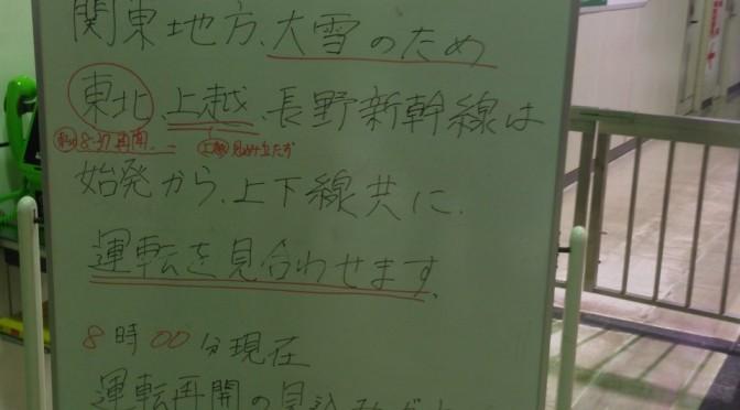新潟ソーシャル時評:関東圏の大雪に「防災首都」新潟は何ができるのか?