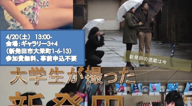 4/20新発田市内で「大学生の撮った新発田」映像上映会:スワンレイクビールを飲みながら新発田をかたる