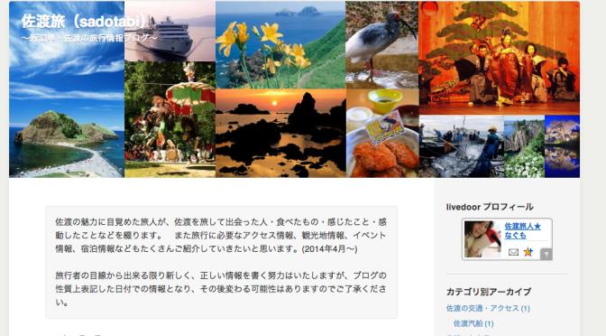 新潟ソーシャル時評:湯沢の南雲純子さんが佐渡の観光戦略官に