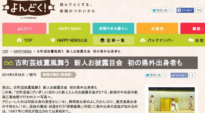 新潟ソーシャル時評:Newsナビ参加の敬和生が、日本新聞協会のウェブサイトの「特派員」に
