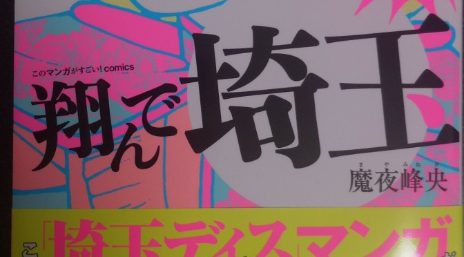 新潟出身の漫画家が埼玉をおちょくるマンガ「翔んで埼玉」